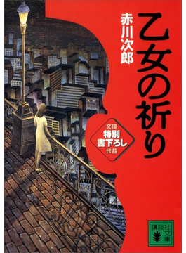 乙女の祈り(講談社文庫)