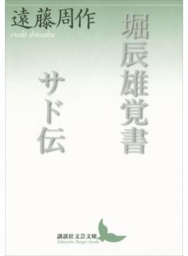堀辰雄覚書 サド伝(講談社文芸文庫)