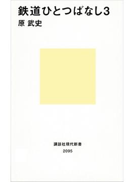 鉄道ひとつばなし3(講談社現代新書)