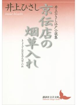 京伝店の烟草入れ 井上ひさし江戸小説集(講談社文芸文庫)