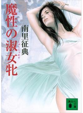 魔性の淑女牝(講談社文庫)