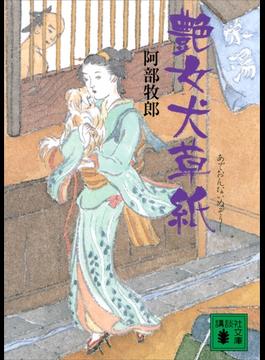 艶女犬草紙(講談社文庫)