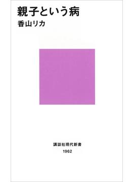 親子という病(講談社現代新書)