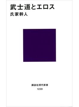 武士道とエロス(講談社現代新書)
