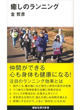 癒しのランニング(講談社現代新書)