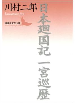 日本廻国記 一宮巡歴(講談社文芸文庫)