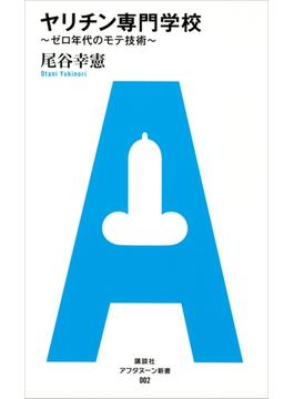 ヤリチン専門学校 ~ゼロ年代のモテ技術~(アフタヌーン新書)