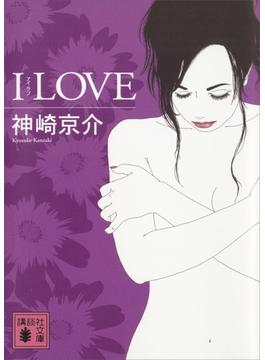 I LOVE(講談社文庫)
