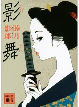影舞(講談社文庫)
