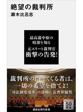絶望の裁判所(講談社現代新書)