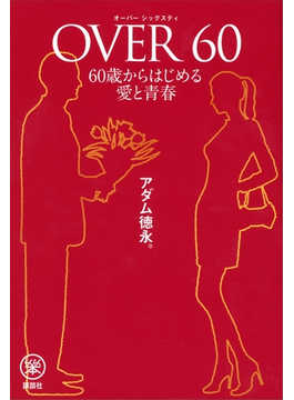 OVER60 60歳からはじめる愛と青春(らくらく本)