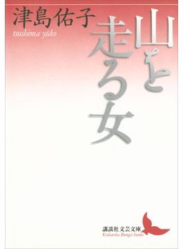 山を走る女(講談社文芸文庫)