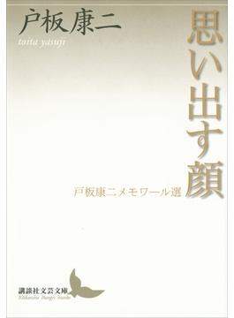 思い出す顔 戸板康二メモワール選(講談社文芸文庫)