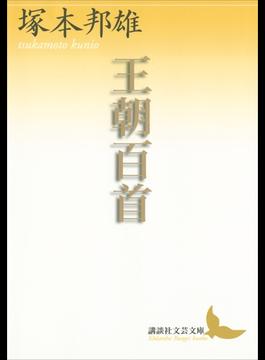 王朝百首(講談社文芸文庫)