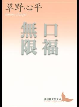 口福無限(講談社文芸文庫)