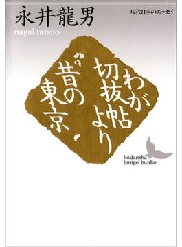 わが切抜帖より 昔の東京(講談社文芸文庫)
