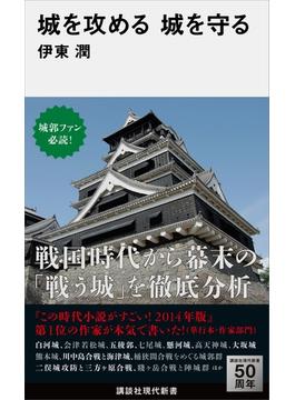 城を攻める 城を守る(講談社現代新書)
