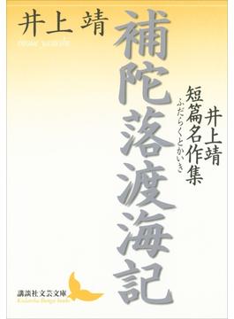 補陀落渡海記 井上靖短篇名作集(講談社文芸文庫)