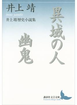 異域の人 幽鬼 井上靖歴史小説集(講談社文芸文庫)