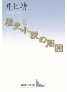 新編 歴史小説の周囲(講談社文芸文庫)