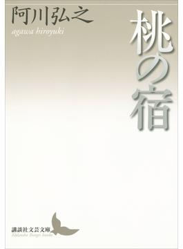 桃の宿(講談社文芸文庫)