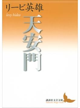 天安門(講談社文芸文庫)