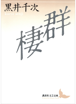 群棲(講談社文芸文庫)