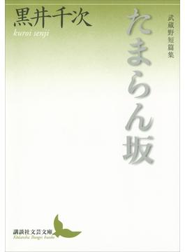 たまらん坂 武蔵野短篇集(講談社文芸文庫)