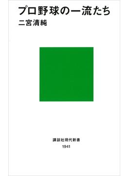 プロ野球の一流たち(講談社現代新書)