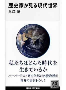 歴史家が見る現代世界(講談社現代新書)