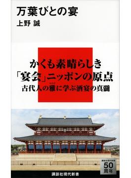万葉びとの宴(講談社現代新書)