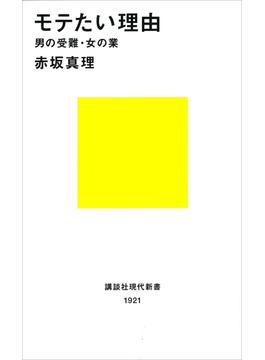 モテたい理由 男の受難・女の業(講談社現代新書)