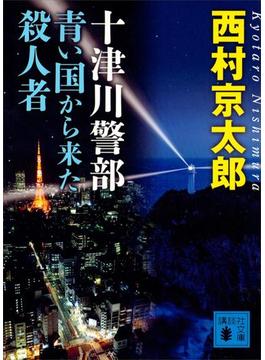 十津川警部 青い国から来た殺人者(講談社文庫)
