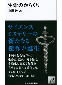 生命のからくり(講談社現代新書)
