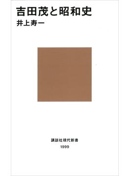 吉田茂と昭和史(講談社現代新書)