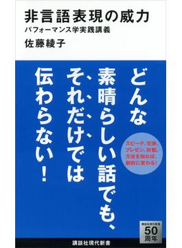 非言語表現の威力 パフォーマンス学実践講義(講談社現代新書)