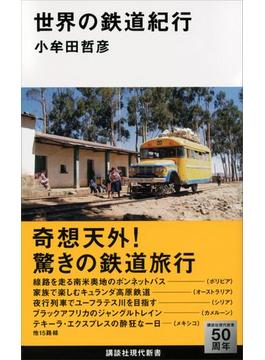 世界の鉄道紀行(講談社現代新書)