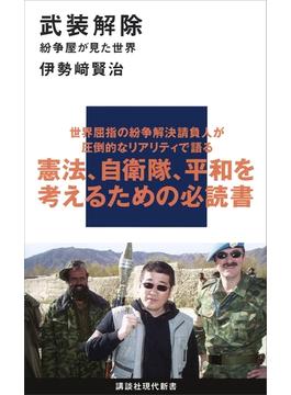 武装解除 紛争屋が見た世界(講談社現代新書)