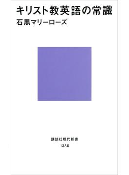 キリスト教英語の常識(講談社現代新書)