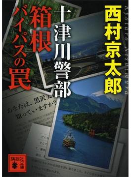 十津川警部 箱根バイパスの罠(講談社文庫)