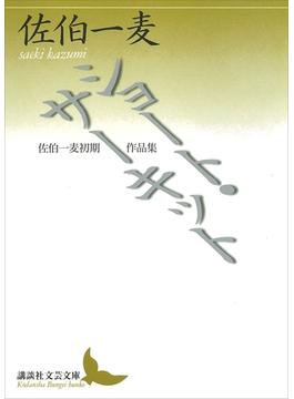 ショート・サーキット 佐伯一麦初期作品集(講談社文芸文庫)