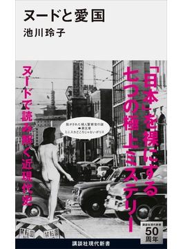 ヌードと愛国(講談社現代新書)