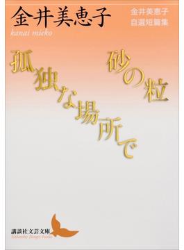 砂の粒/孤独な場所で 金井美恵子自選短篇集(講談社文芸文庫)