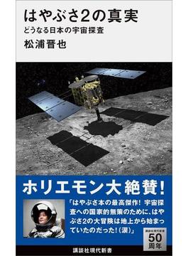 はやぶさ2の真実 どうなる日本の宇宙探査(講談社現代新書)