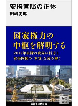 安倍官邸の正体(講談社現代新書)