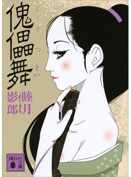 傀儡舞(講談社文庫)