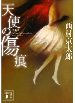 新装版 天使の傷痕(講談社文庫)