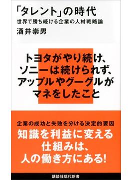 「タレント」の時代 世界で勝ち続ける企業の人材戦略論(講談社現代新書)