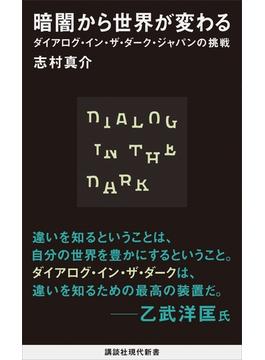 暗闇から世界が変わる ダイアログ・イン・ザ・ダーク・ジャパンの挑戦(講談社現代新書)