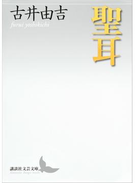 聖耳(講談社文芸文庫)